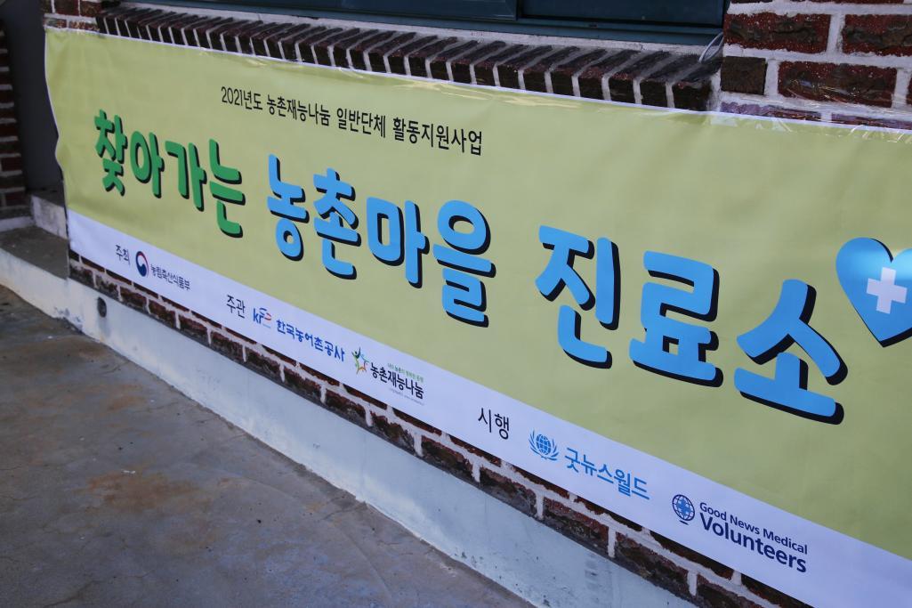 [굿뉴스월드] 제2차 찾아가는 농촌마을 진료소(2021/09/12)