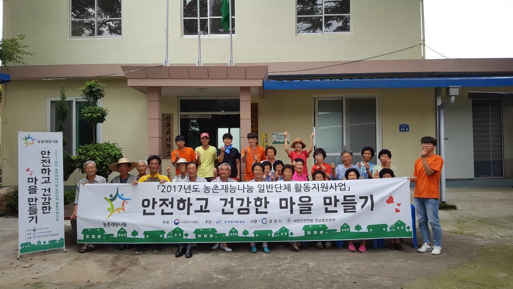 안전하고 건강한 마을 2017-5호