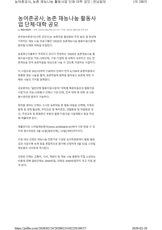 농어촌공사, 농촌 재능나눔 활동사업 단체.대학 공모 - 전남일보(2020.2.24)