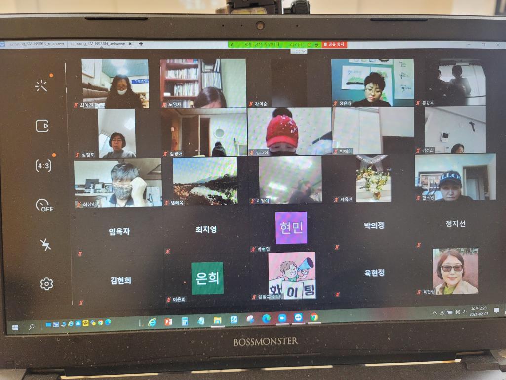 1004재능기부단의 찾아가는 SNS마케팅  비대면스터디 전북농업인들과(2.4)