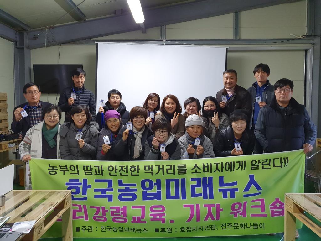 1004재능기부단의 찾아가는 SNS마케팅 재능기부#22 한국농업미래뉴스 기자 윤리강령교육및 워크숍(2.16)