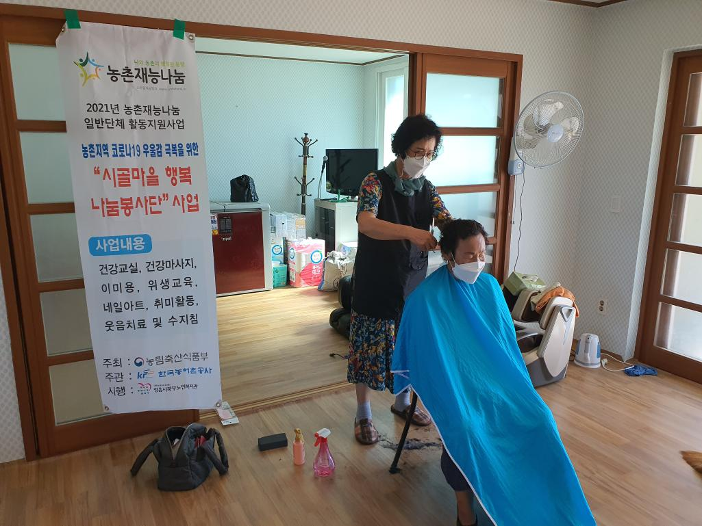 정읍시북부노인복지관 시골마을행복나눔봉사단 활동모습