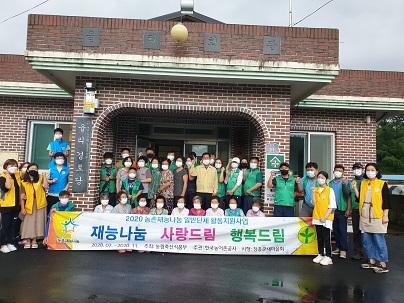 2020 재능드림 사랑드림 행복드림(장흥군새마을회)-율리마을