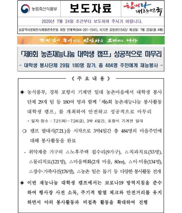제6회 농촌재능나눔 대학생 캠프 성공적으로 마무리, 보도자료(7.24, 조간)