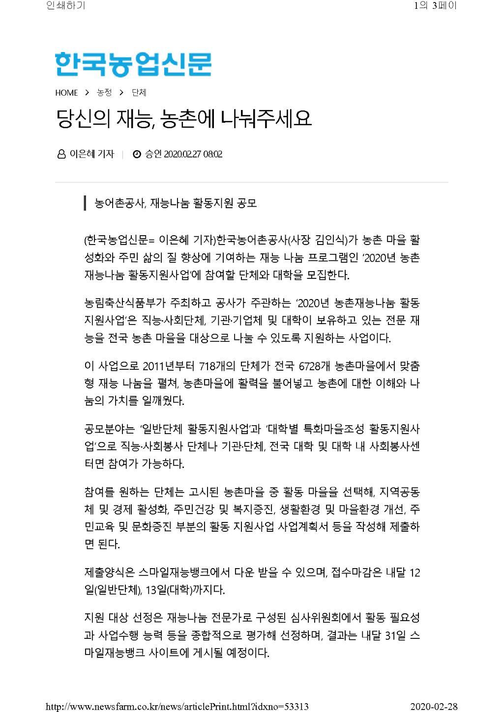 당신의 재능, 농촌에 나눠주세요. - 한국농업신문(2020.2.27)