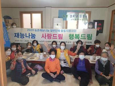 2020 재능드림 사랑드림 행복드림(장흥군새마을회)-두룡마을