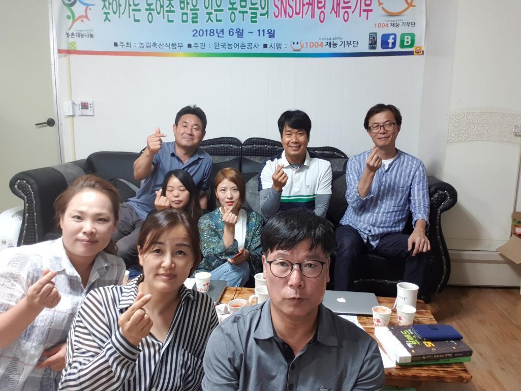 김제정원팜에서 김제밤을잊은농부들과 함께한 1004재능기부단 찾아가는 SNS마케팅(8.17)