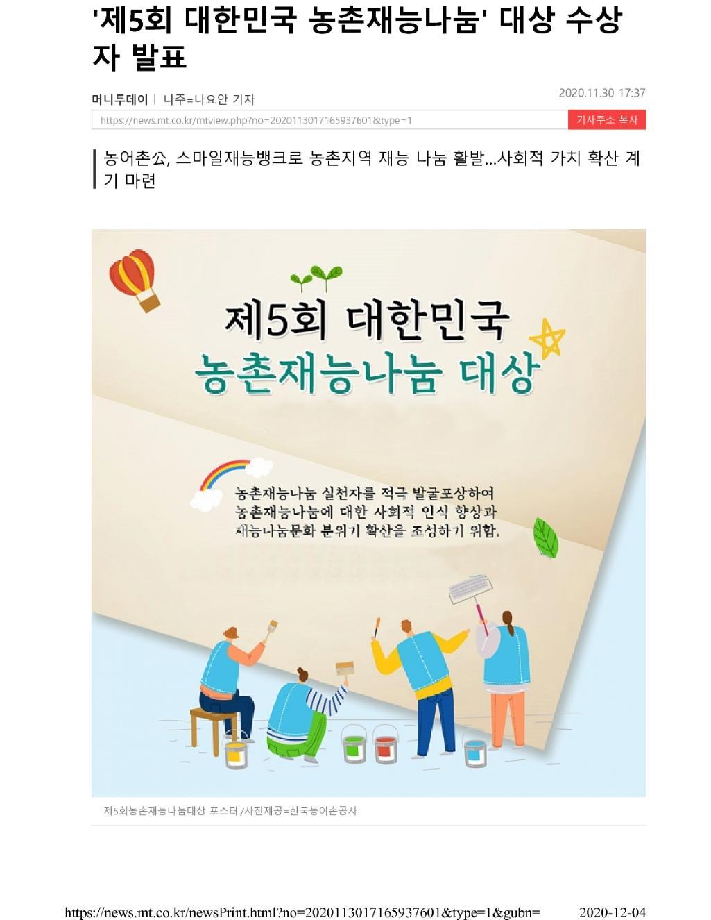 제5회 대한민국 농촌재능나눔 대상 수상자 발표_머니투데이(2020.11.30)