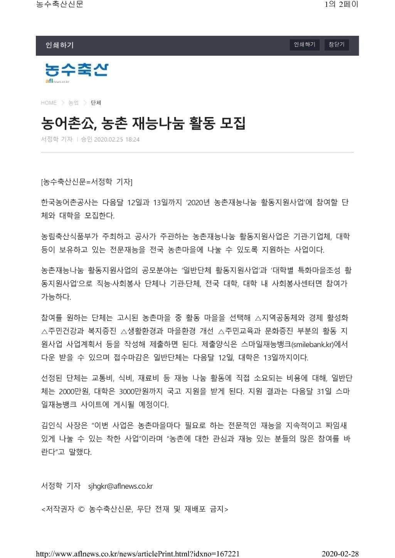 농어촌공, 농촌 재능나눔 활동 모집 - 농수축산신문(2020.2.25)