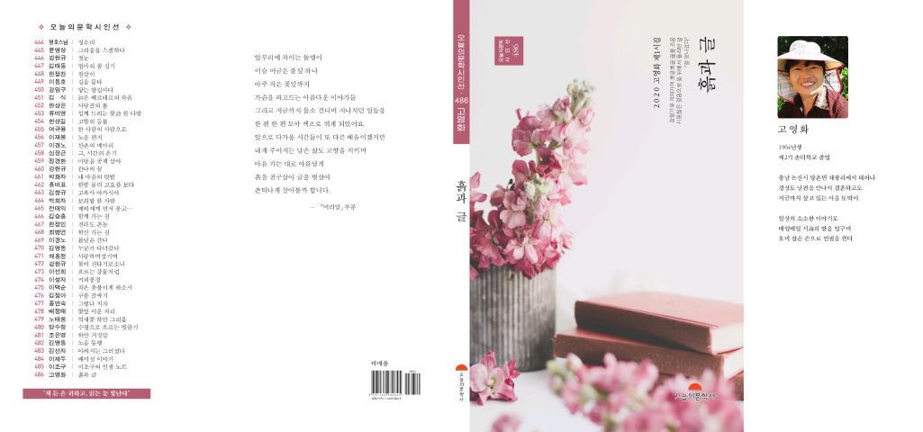 촌티학교 제 2기 졸업생 시집 고영화<흙과 글>