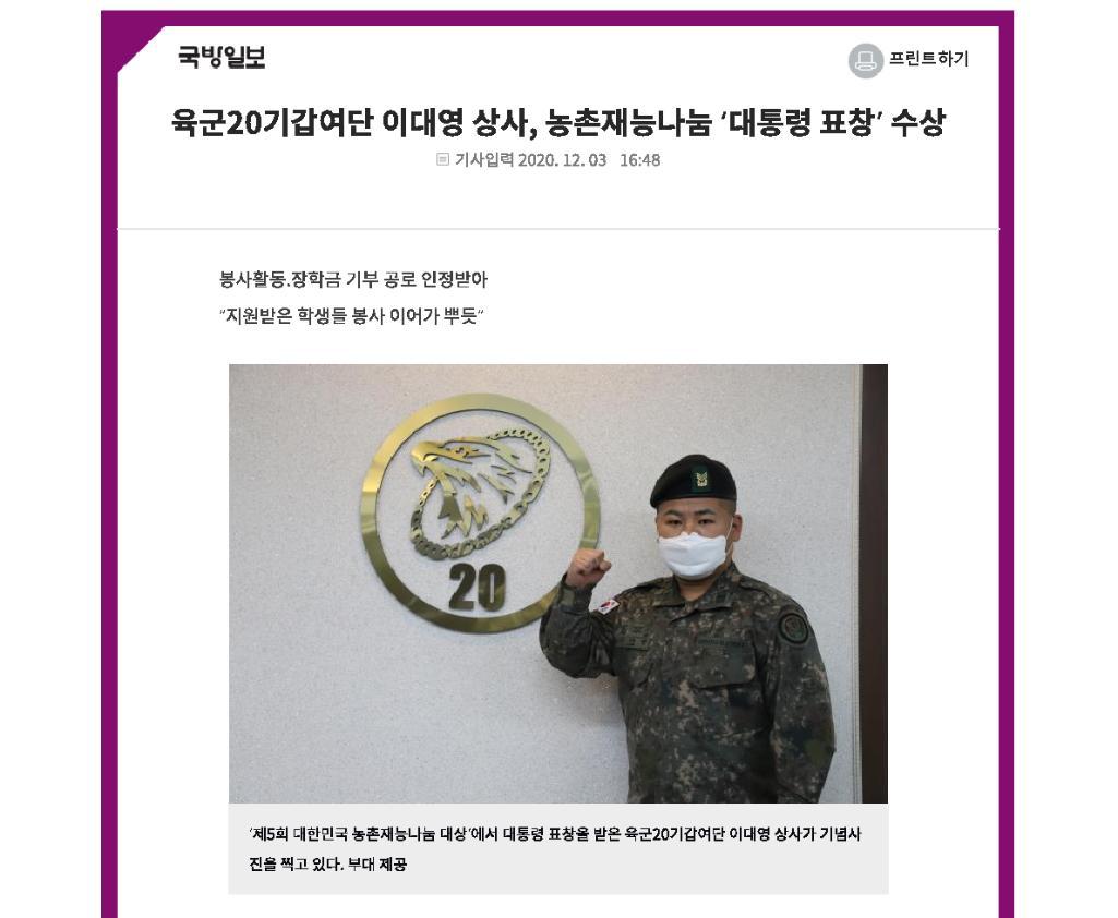 육군 20기갑여단 이대영 상사, 농촌재능나눔 '대통령 표창' 수상_국방일보(2020.12.03)