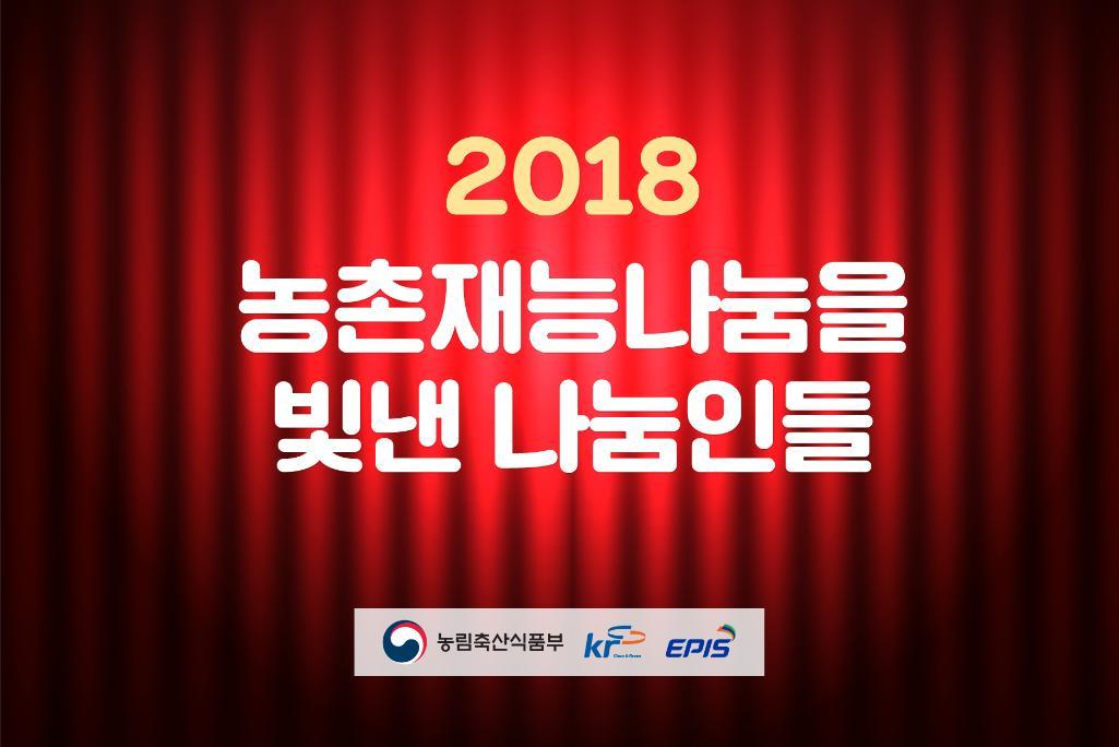 2018 농촌재능나눔을 빛낸 나눔인들